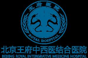 北京王府医院