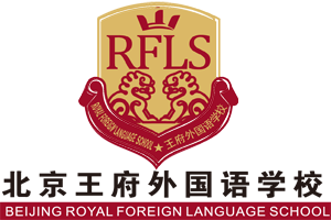 北京 王府外国语学校