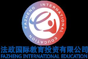 法政国际教育投资有限公司