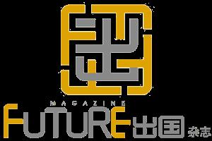Future出国杂志